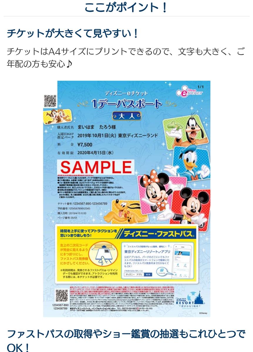 f:id:ichiko-disneyblog:20191003144315p:plain