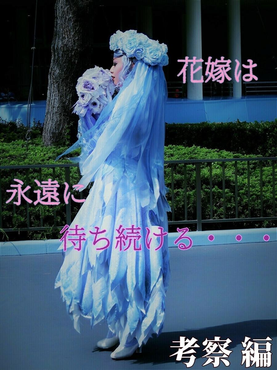 スプーキーboo花嫁ダンサー
