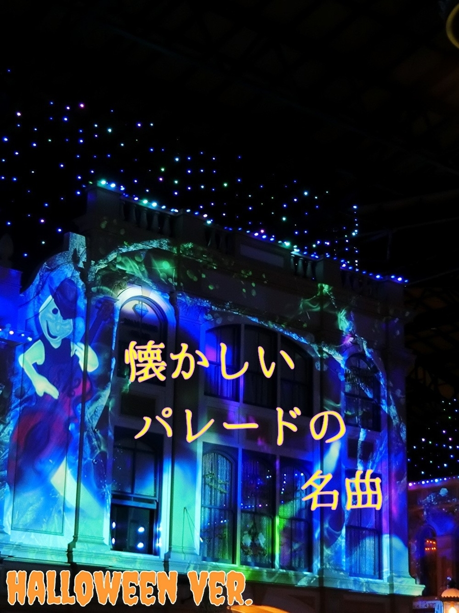 f:id:ichiko-disneyblog:20191008155220j:plain