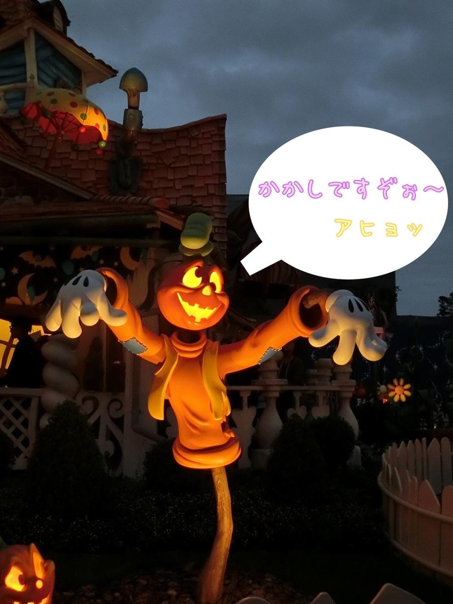 f:id:ichiko-disneyblog:20191008233339j:plain