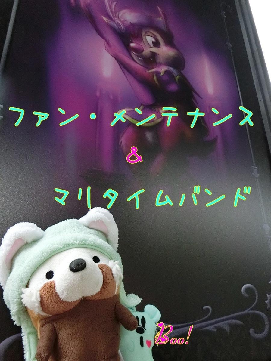 f:id:ichiko-disneyblog:20191010220359j:plain