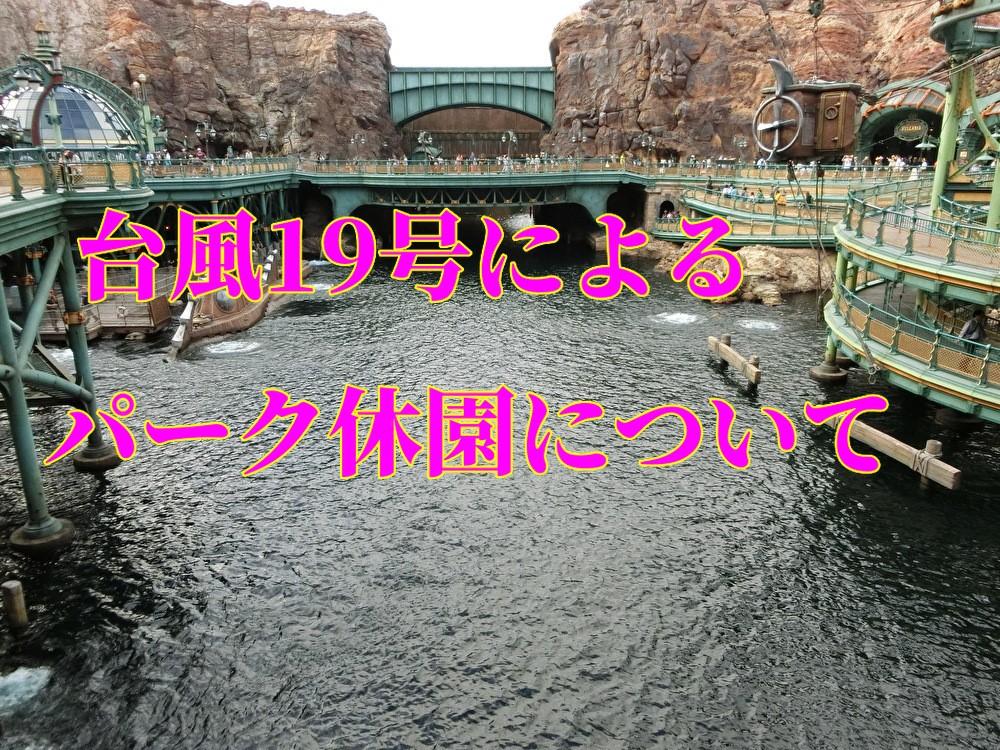 f:id:ichiko-disneyblog:20191011145150j:plain