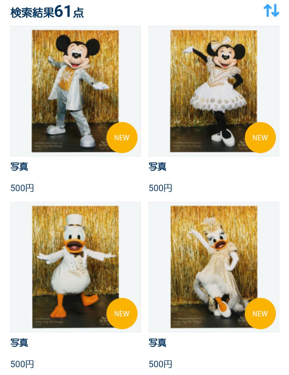 f:id:ichiko-disneyblog:20191013234136p:plain