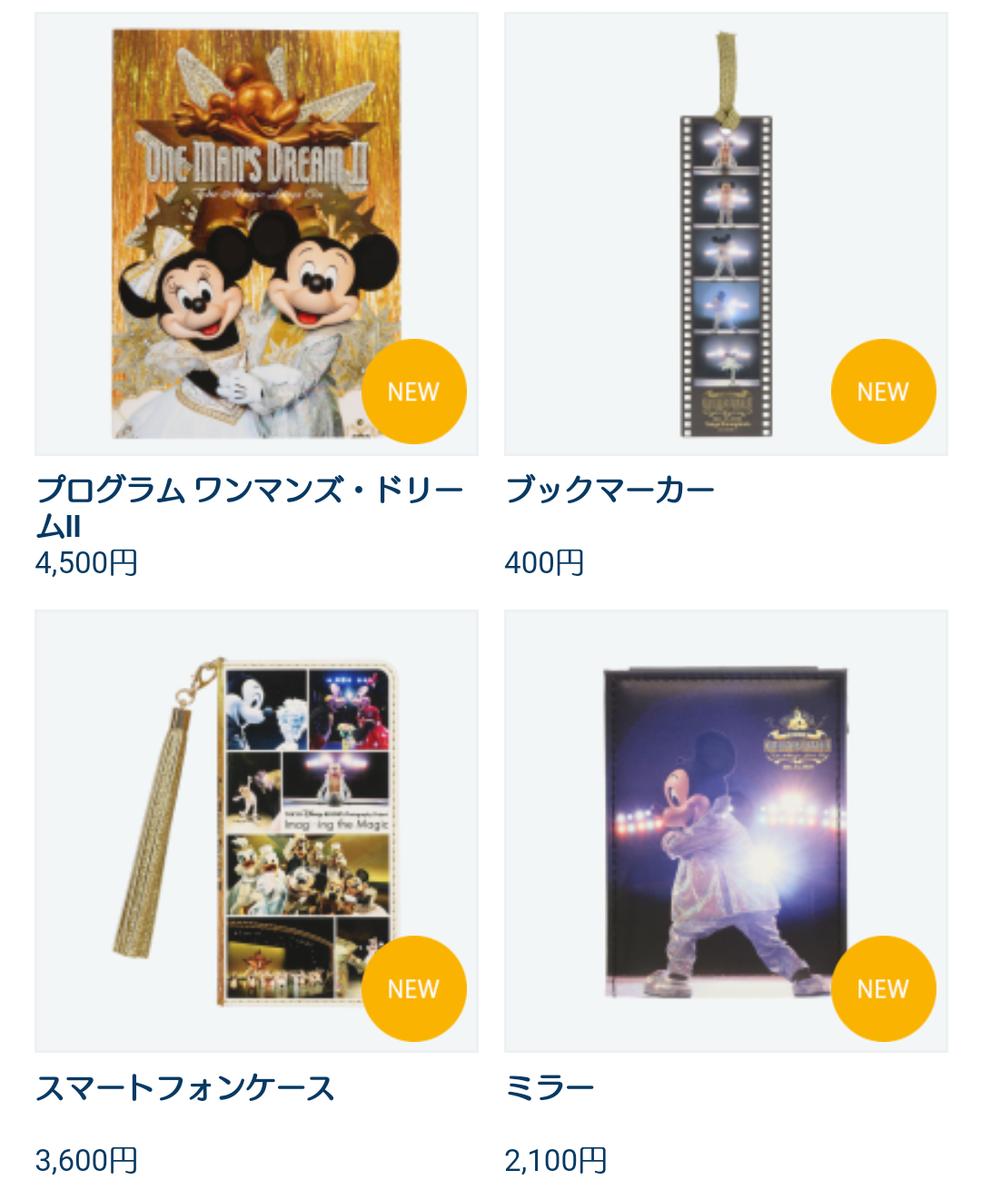 f:id:ichiko-disneyblog:20191013234202p:plain