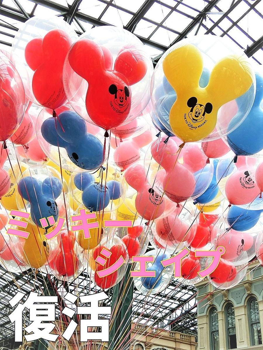 ディズニー風船