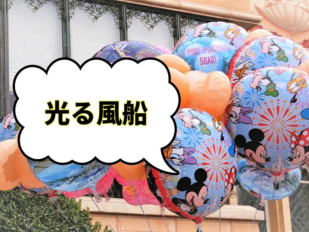 f:id:ichiko-disneyblog:20191017154014j:plain