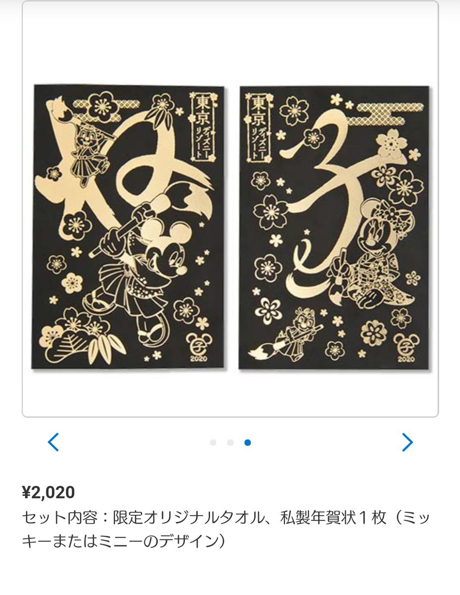 f:id:ichiko-disneyblog:20191018191311p:plain