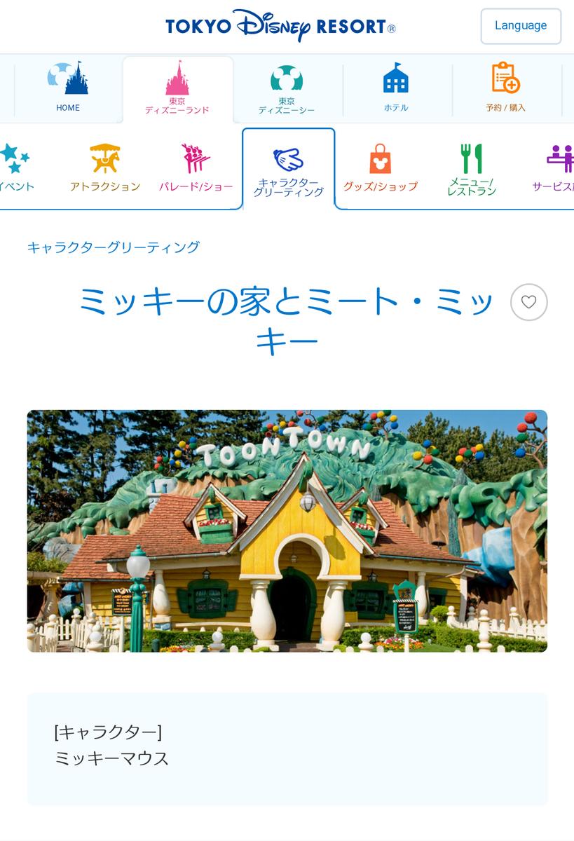 f:id:ichiko-disneyblog:20191023150814p:plain