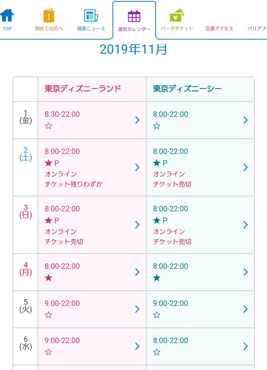 f:id:ichiko-disneyblog:20191030160907p:plain