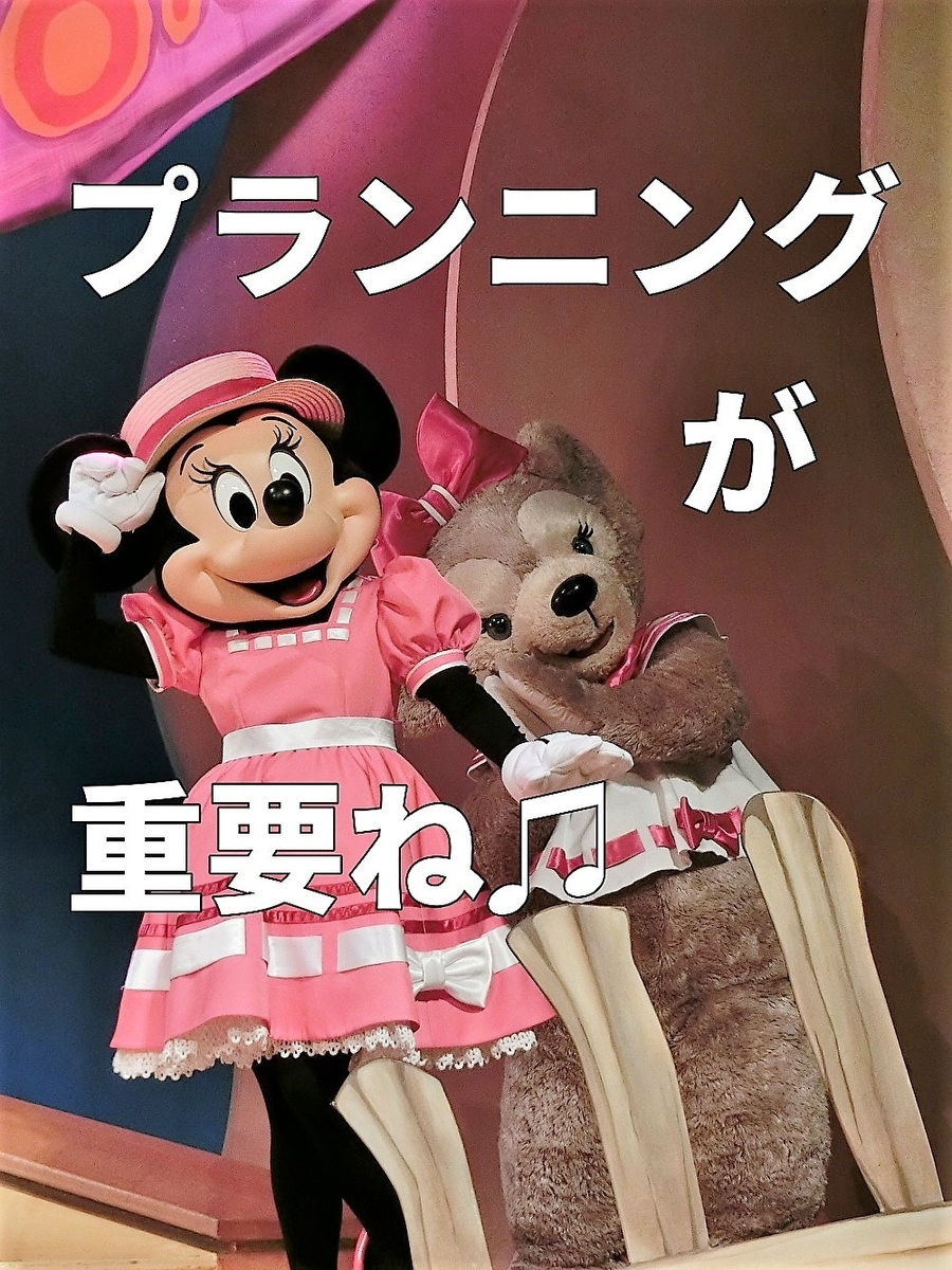 f:id:ichiko-disneyblog:20191030190356j:plain
