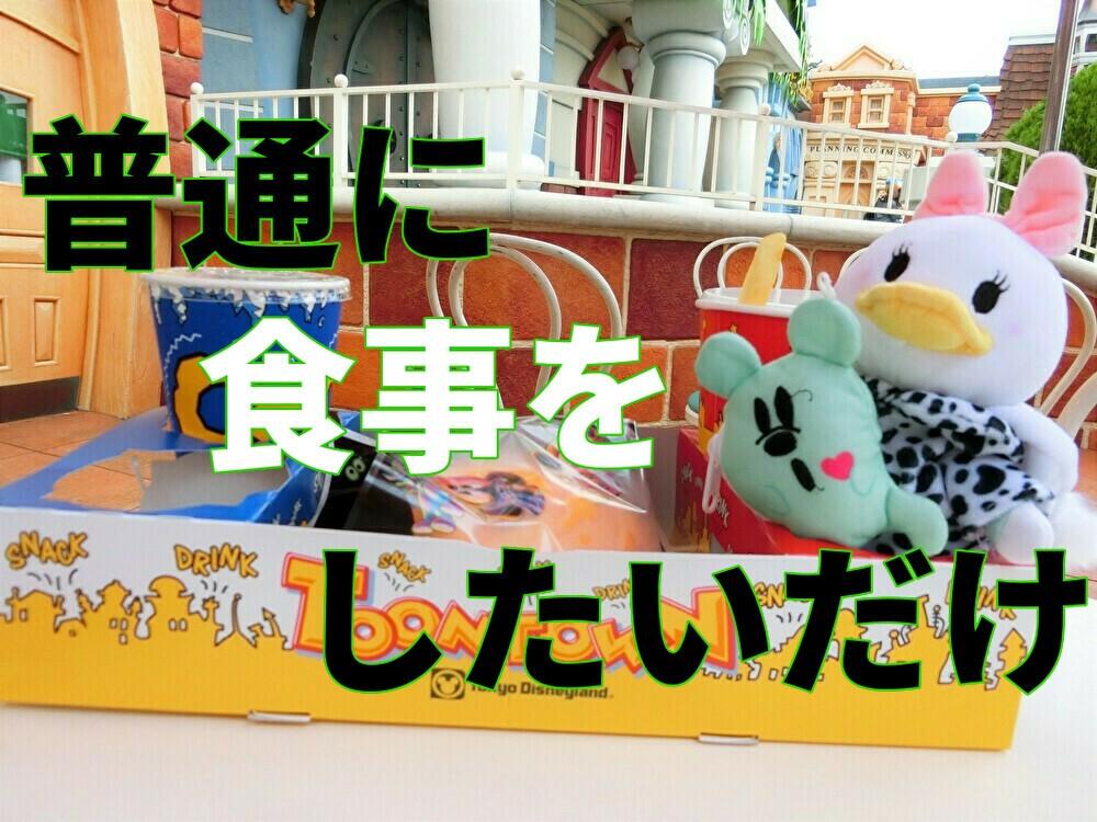 f:id:ichiko-disneyblog:20191030215328j:plain
