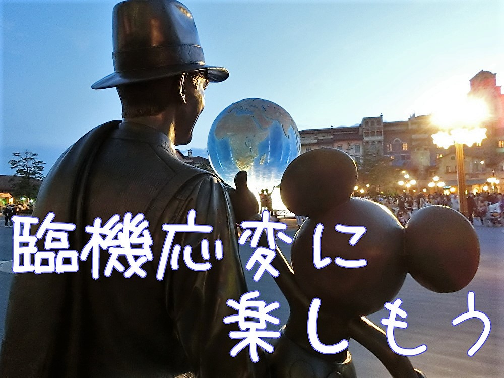 f:id:ichiko-disneyblog:20191030225110j:plain