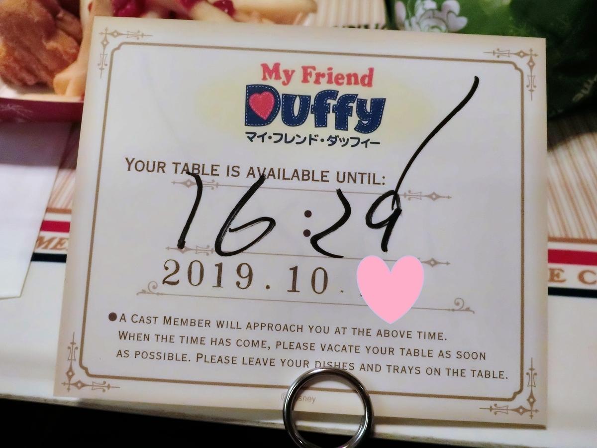 f:id:ichiko-disneyblog:20191104215610j:plain