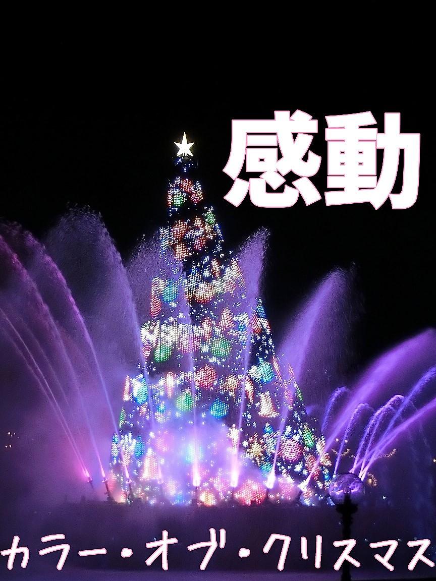 f:id:ichiko-disneyblog:20191109115129j:plain