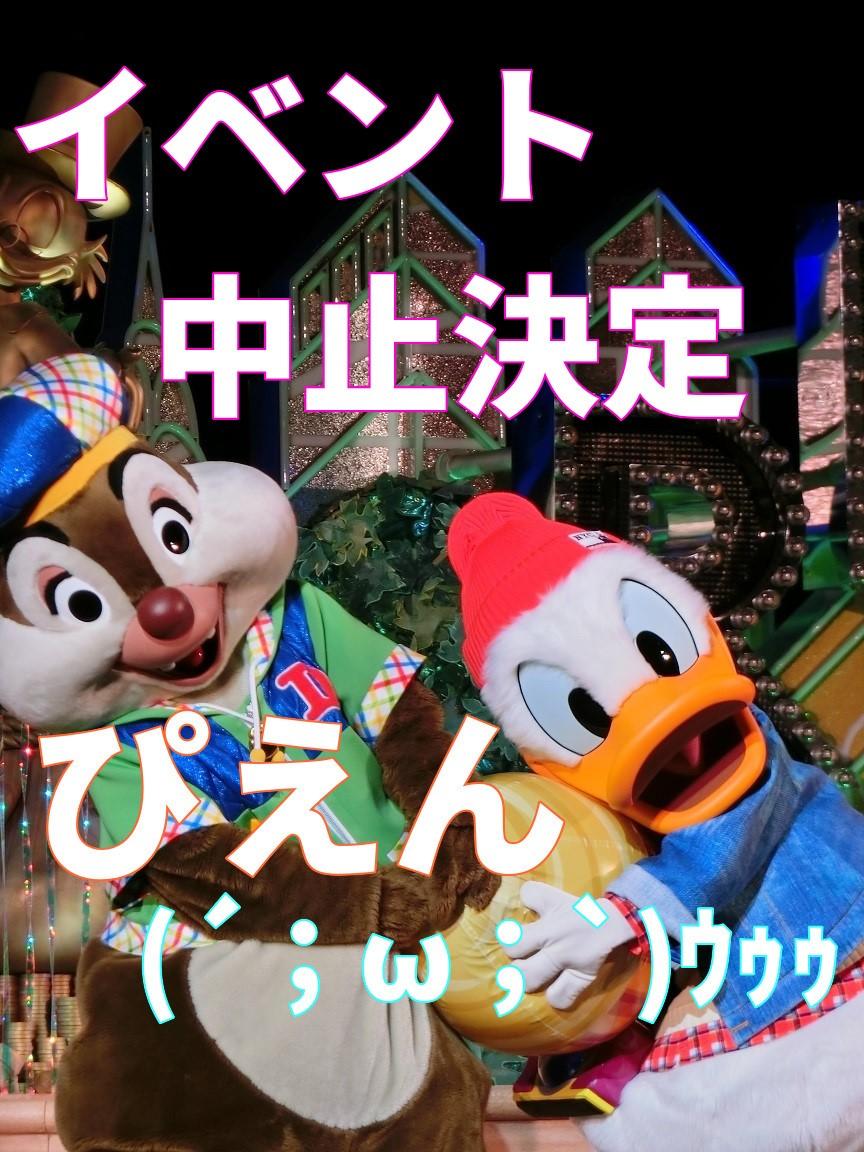 ディズニーイベント2020