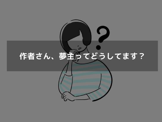 男 ツイステ 夢 主 小説