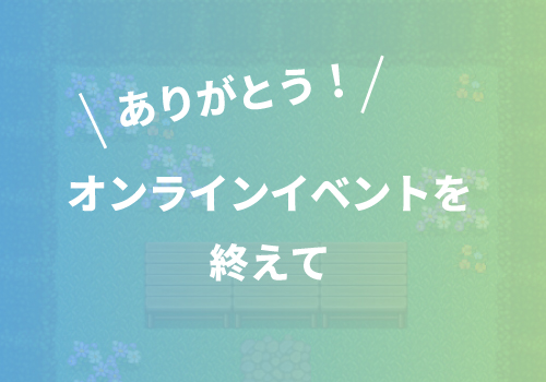 f:id:ichiko_yume:20201216154121j:plain