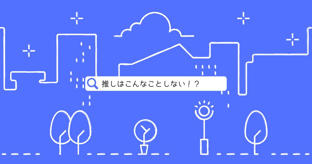 f:id:ichiko_yume:20210407091625p:plain