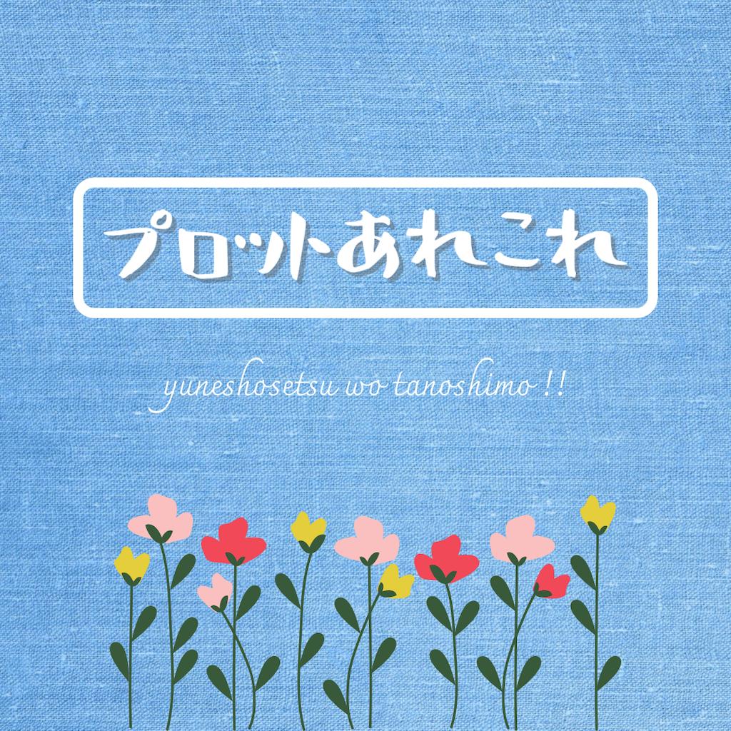 f:id:ichiko_yume:20210428224830p:plain