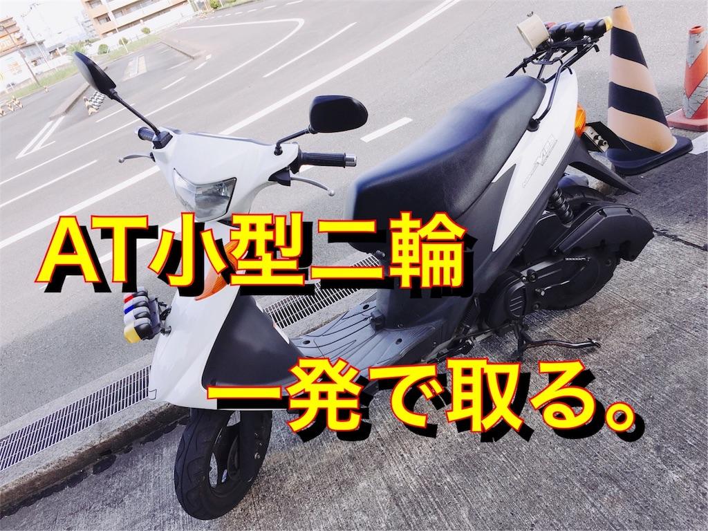 f:id:ichimaro10:20171021110205j:image