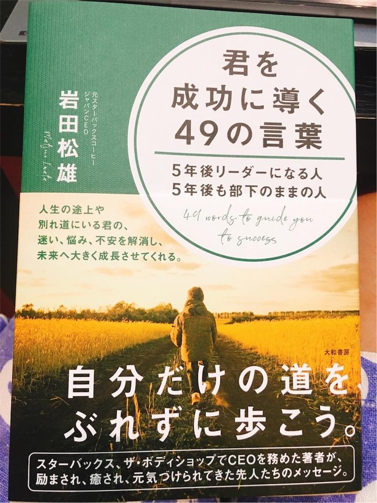 f:id:ichimaro10:20171021113610j:image