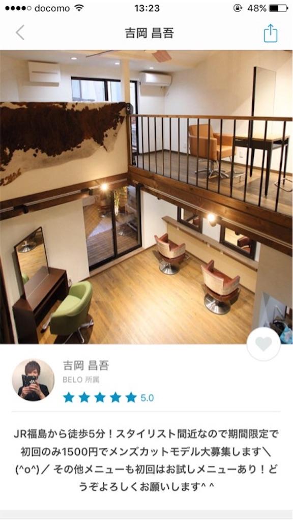 f:id:ichimaro10:20171102143628j:image