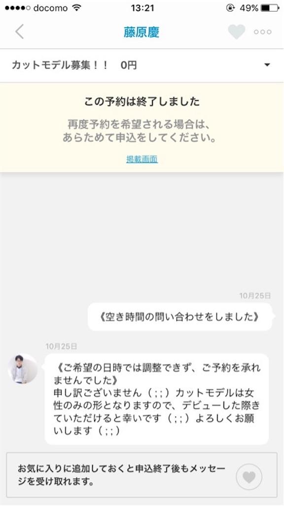 f:id:ichimaro10:20171102144048j:image