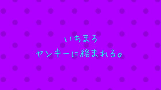 f:id:ichimaro10:20171113220921p:plain