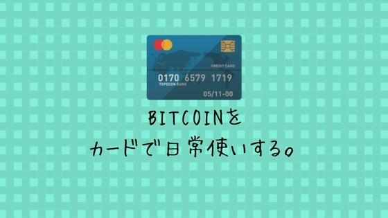 f:id:ichimaro10:20171210231725j:plain