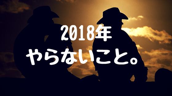 f:id:ichimaro10:20171224120755p:plain