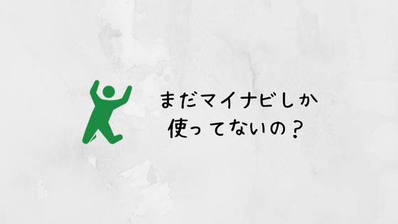 f:id:ichimaro10:20180203153525p:plain