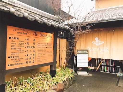 f:id:ichimaro10:20180219145712j:image