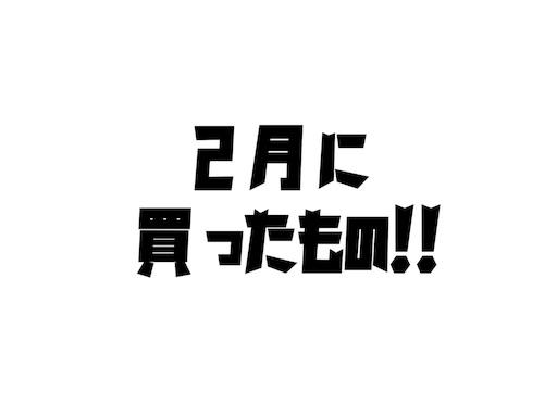 f:id:ichimaro10:20180227134512j:image