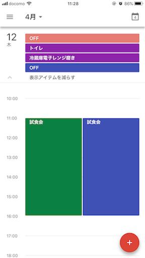 f:id:ichimaro10:20180404112853p:image