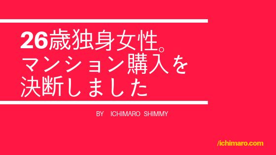f:id:ichimaro10:20180903235902p:plain