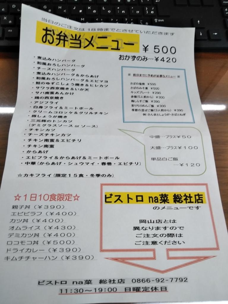 f:id:ichimaruplace:20180220094350j:plain
