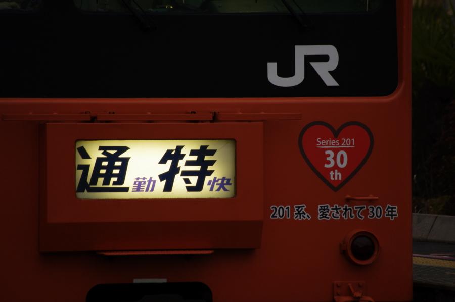 [201系][中央線][中央本線][通勤特快][大月][朝][愛されて30年]