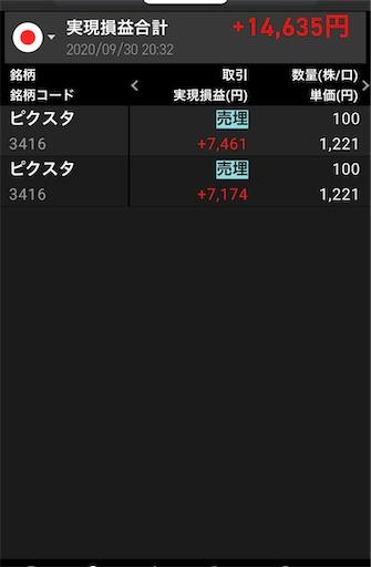 f:id:ichimonji_49:20200930204834j:image