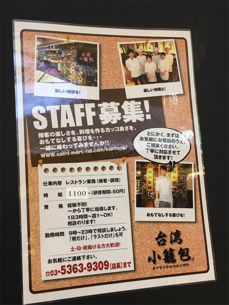 f:id:ichimurayuu:20180223100102j:image