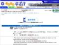[高電社][日本の県すべて]日本のすべての県の司令塔、須坂市