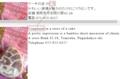 [高電社][長岡京市][ケーキの店のぐち][たけのこマカロン]