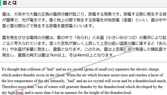 [空高熊で][気象][災害][防災]