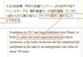 [村岡花子][高電社][甲府市]サドが、嫌な歴史に触れることができます