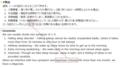 [クロスランゲージ][日中][日本と中国][愛知医科大学病院][睡眠科]