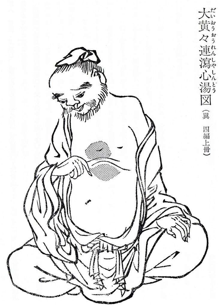 f:id:ichinokai-kanazawa:20180212154746j:plain