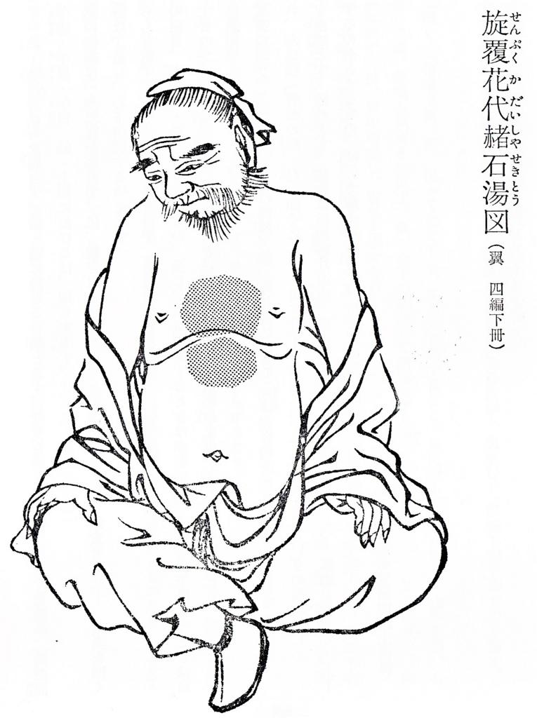 f:id:ichinokai-kanazawa:20180222212905j:plain