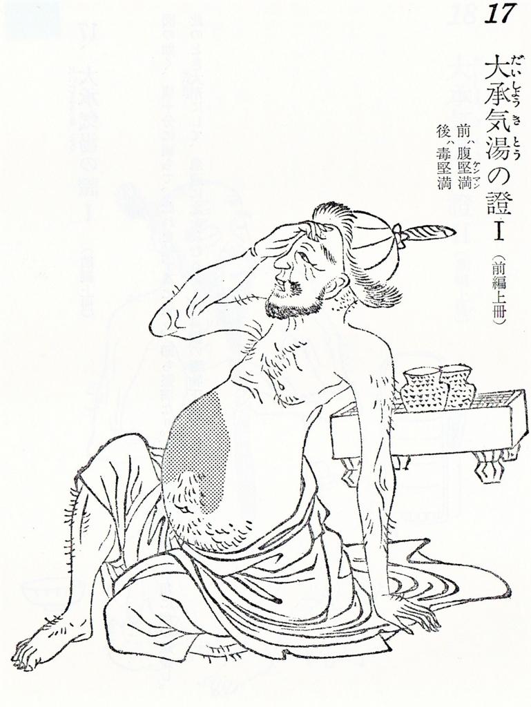 f:id:ichinokai-kanazawa:20180313155713j:plain