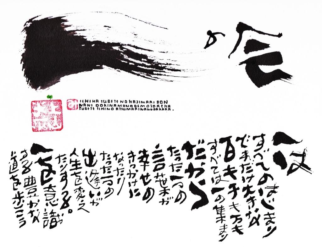f:id:ichinokai-kanazawa:20180429101756j:plain
