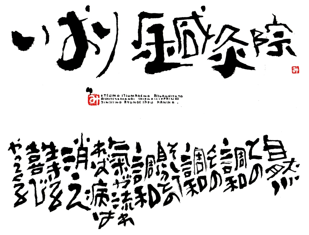 f:id:ichinokai-kanazawa:20180622153110j:plain