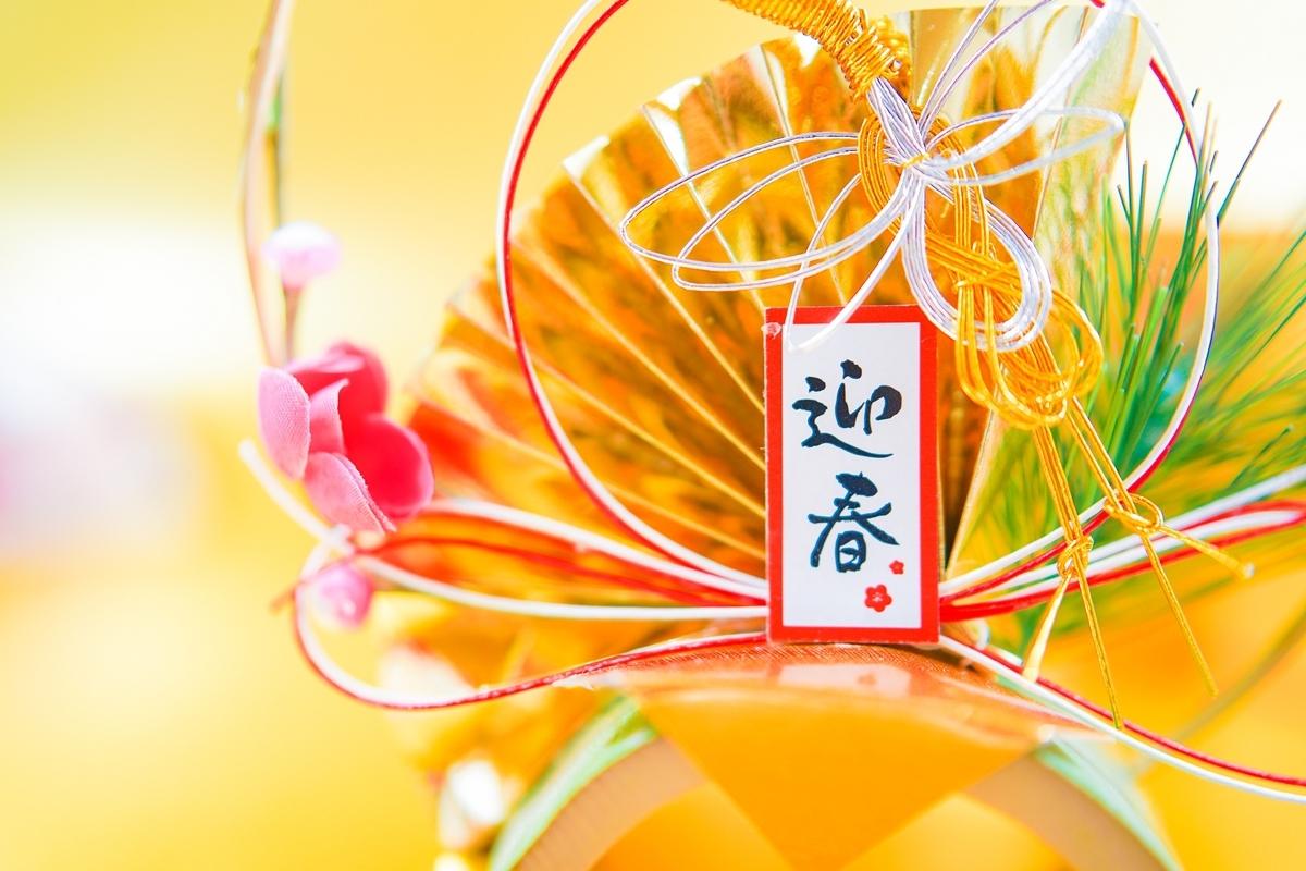 f:id:ichinokai-kanazawa:20210105110924j:plain